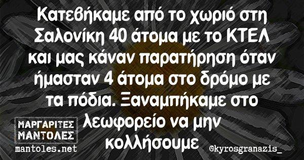 Κατεβήκαμε από το χωριό στη Σαλονίκη 40 άτομα με το ΚΤΕΛ και μας κάναν παρατήρηση όταν ήμασταν 4 άτομα στο δρόμο με τα πόδια. Ξαναμπήκαμε στο λεωφορείο να μην κολλήσουμε