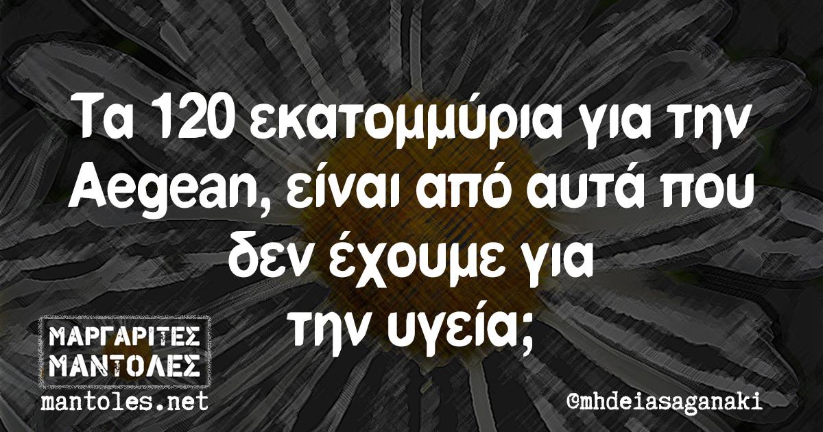Τα 120 εκατομμύρια για την Aegean είναι από αυτά που δεν έχουμε για την υγεία;