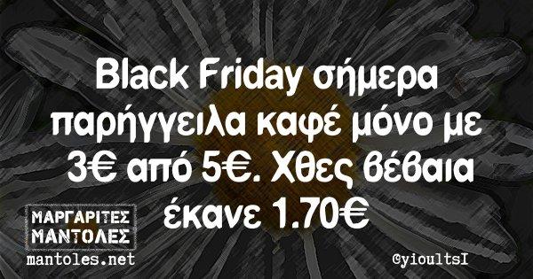 Black Friday σήμερα παρήγγειλα καφέ μόνο με 3€ από 5€. Χθες βέβαια έκανε 1.70€