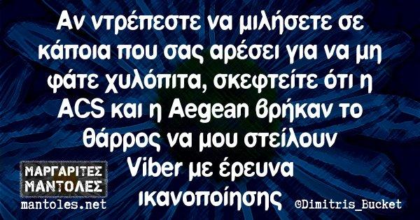 Αν ντρέπεστε να μιλήσετε σε κάποια που σας αρέσει για να μη φάτε χυλόπιτα, σκεφτείτε ότι η ACS και η Aegean βρήκαν το θάρρος να μου στείλουν Viber με έρευνα ικανοποίησης
