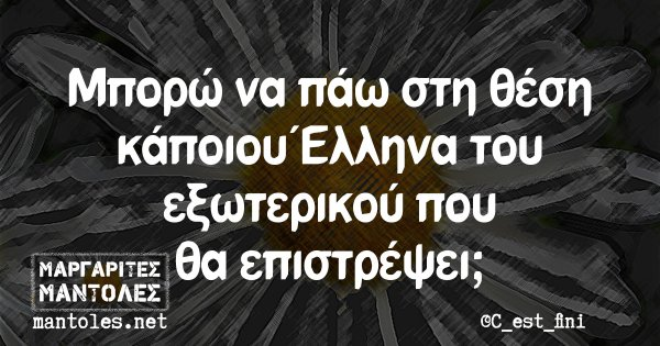Μπορώ να πάω στη θέση κάποιου Έλληνα του εξωτερικού που θα επιστρέψει;
