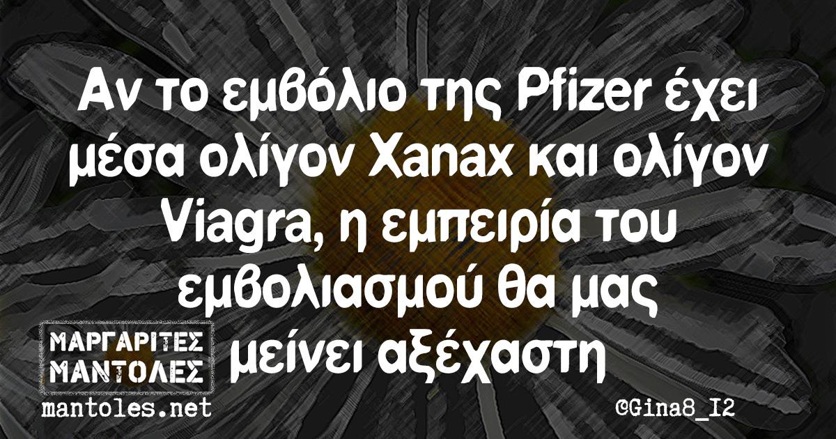 Αν το εμβόλιο της Pfizer έχει μέσα ολίγον Xanax και ολίγον Viagra, η εμπειρία του εμβολιασμού θα μας μείνει αξέχαστη