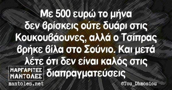 Με 500 ευρώ το μήνα δεν βρίσκεις ούτε δυάρι στις Κουκουβάουνες, αλλά ο Τσίπρας βρήκε βίλα στο Σούνιο. Και μετά λέτε ότι δεν είναι καλός στις διαπραγματεύσεις