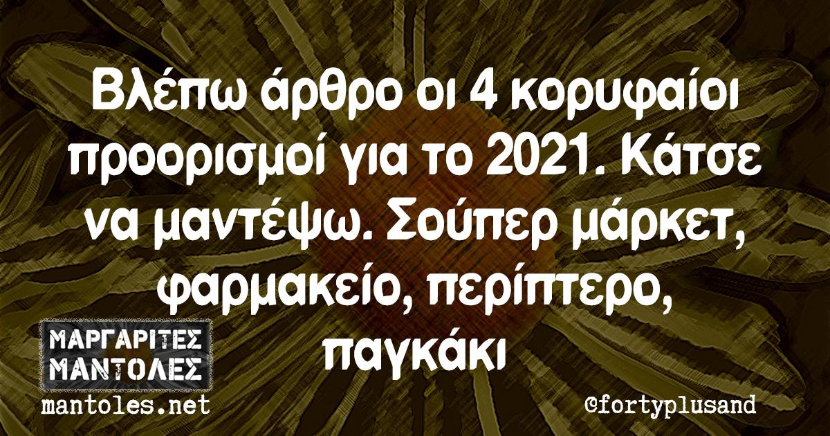 Βλέπω άρθρο οι 4 κορυφαίοι προορισμοί για το 2021. Κάτσε να μαντέψω. Σούπερ μάρκετ, φαρμακείο, περίπτερο, παγκάκι