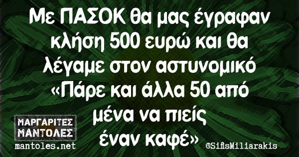 Με ΠΑΣΟΚ θα μας έγραφαν κλήση 500 ευρώ και θα λέγαμε στον αστυνομικό «Πάρε και άλλα 50 από μένα να πιείς έναν καφέ»