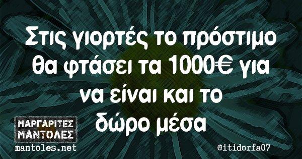 Στις γιορτές το πρόστιμο θα φτάσει τα 1000€ για να είναι και το δώρο μέσα