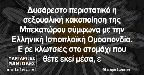 Δυσάρεστο περιστατικό η σεξουαλική κακοποίηση της Μπεκατώρου σύμφωνα με την Ελληνική Ιστιοπλοϊκή Ομοσπονδία. Ε ρε κλωτσιές στο στομάχι που θέλε εκεί μέσα, ε