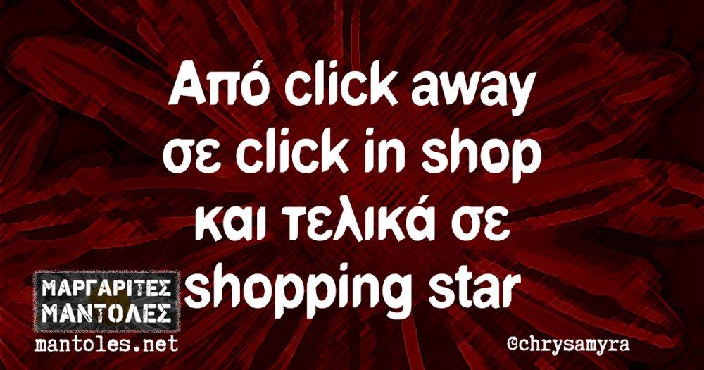 Από click away σε click in shop και τελικά σε shopping star