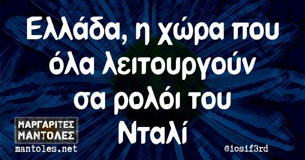 Ελλάδα, η χώρα που όλα λειτουργούν σα ρολόι του Νταλί