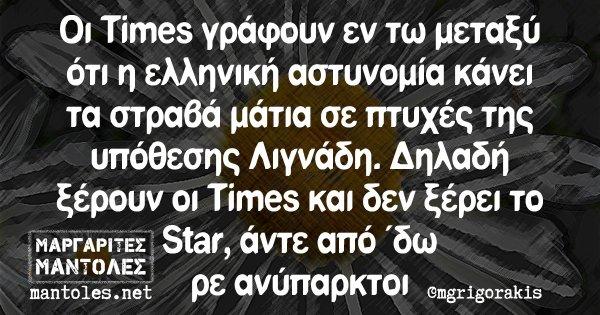Οι Times γράφουν εν τω μεταξύ ότι η ελληνική αστυνομία κάνει τα στραβά μάτια σε πτυχές της υπόθεσης Λιγνάδη. Δηλαδή ξέρουν οι Times και δεν ξέρει το Star, άντε από ΄δω ρε ανύπαρκτοι