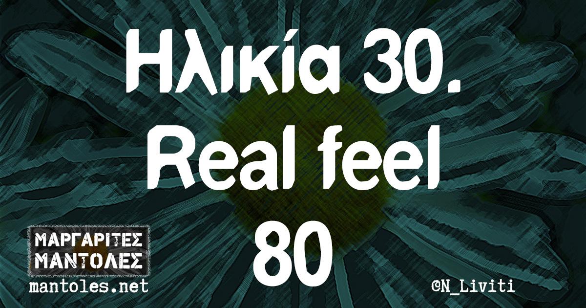 Ηλικία 30. Real feel 80