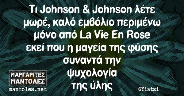 Τι Johnson & Johnson λέτε μωρέ, καλό εμβόλιο περιμένω μόνο από La Vie En Rose εκεί που η μαγεία της φύσης συναντά την ψυχολογία της ύλης