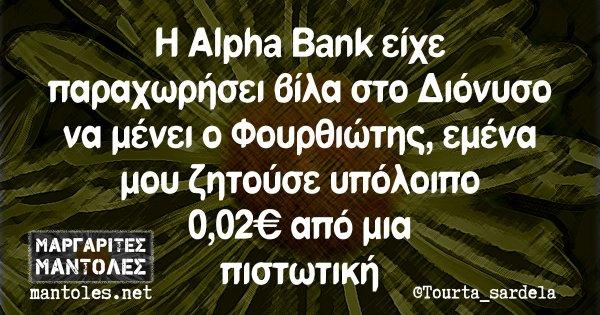 Η Alpha Bank είχε παραχωρήσει βίλα στο Διόνυσο να μένει ο Φουρθιώτης, εμένα μου ζητούσε υπόλοιπο 0,02€ από μια πιστωτική