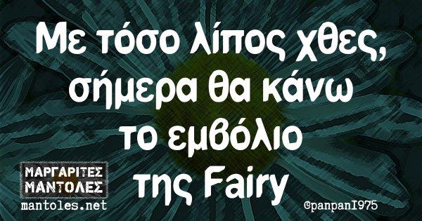 Με τόσο λίπος χθες, σήμερα θα κάνω το εμβόλιο της Fairy