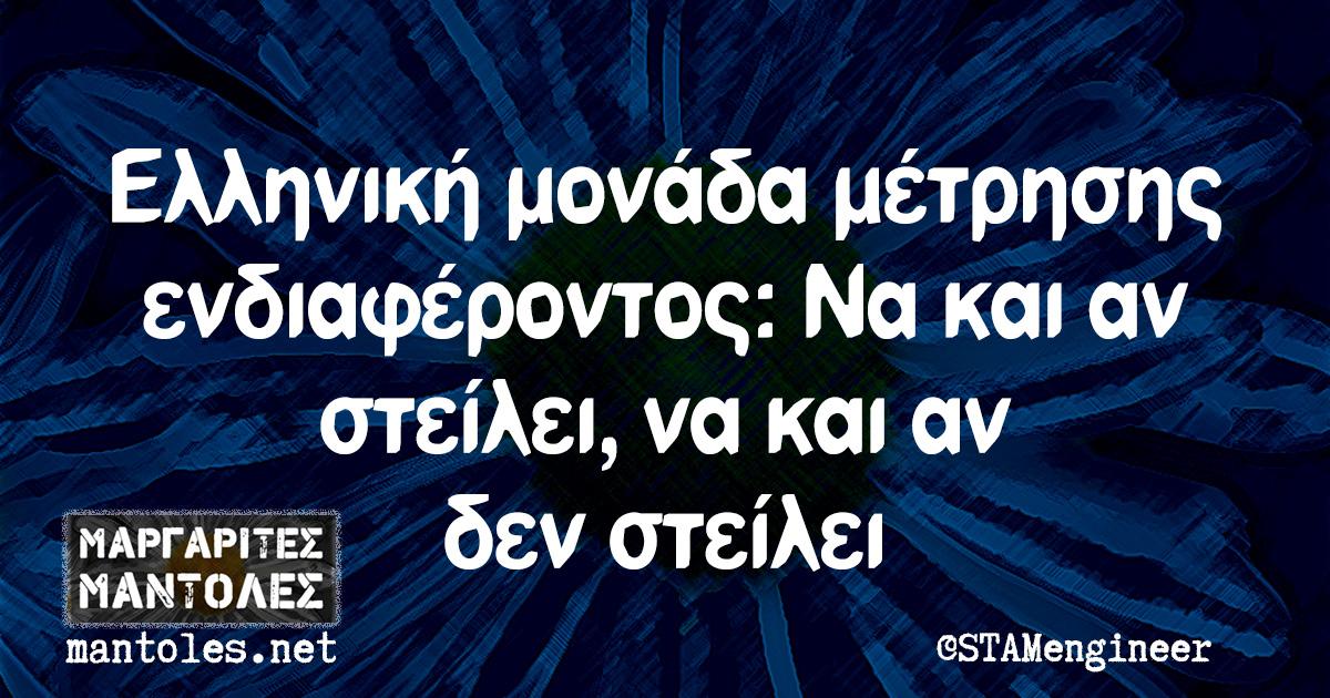 Ελληνική μονάδα μέτρησης ενδιαφέροντος: Να και αν στείλει, να και αν δεν στείλει