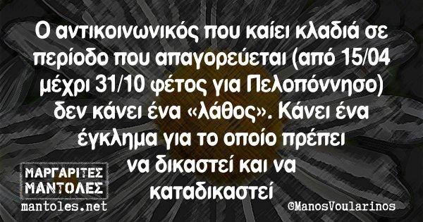 Ο αντικοινωνικός που καίει κλαδιά σε περίοδο που απαγορεύεται (από 15/04 μέχρι 31/10 φέτος για Πελοπόννησο) δεν κάνει ένα «λάθος». Κάνει ένα έγκλημα για το οποίο πρέπει να δικαστεί και να καταδικαστεί