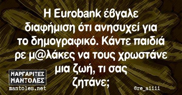 Η Eurobank έβγαλε διαφήμιση ότι ανησυχεί για το δημογραφικό. Κάντε παιδιά ρε μ@λάκες να τους χρωστάνε μια ζωή, τι σας ζητάνε;