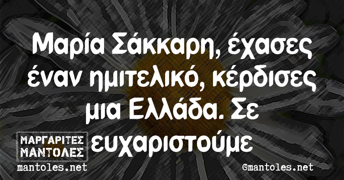 Μαρία Σάκκαρη, έχασες έναν ημιτελικό, κέρδισες μια Ελλάδα. Σε ευχαριστούμε