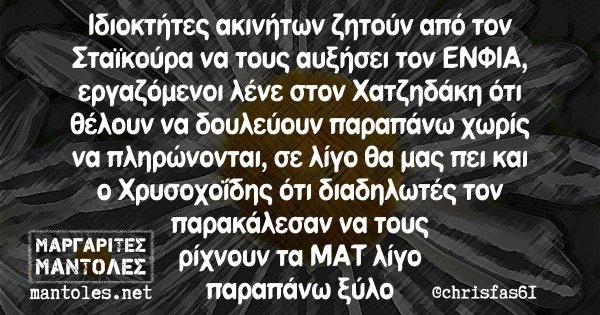 Ιδιοκτήτες ακινήτων ζητούν από τον Σταΐκούρα να τους αυξήσει τον ΕΝΦΙΑ, εργαζόμενοι λένε στον Χατζηδάκη ότι θέλουν να δουλεύουν παραπάνω χωρίς να πληρώνονται, σε λίγο θα μας πει και ο Χρυσοχοΐδης ότι διαδηλωτές τον παρακάλεσαν να τους ρίχνουν τα ΜΑΤ λίγο παραπάνω ξύλο
