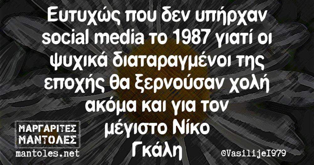 Ευτυχώς που δεν υπήρχαν social media το 1987 γιατί οι ψυχικά διαταραγμένοι της εποχής θα ξερνούσαν χολή ακόμα και για τον μέγιστο Νίκο Γκάλη