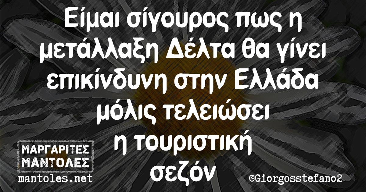 Είμαι σίγουρος πως η μετάλλαξη Δέλτα θα γίνει επικίνδυνη στην Ελλάδα μόλις τελειώσει η τουριστική σεζόν