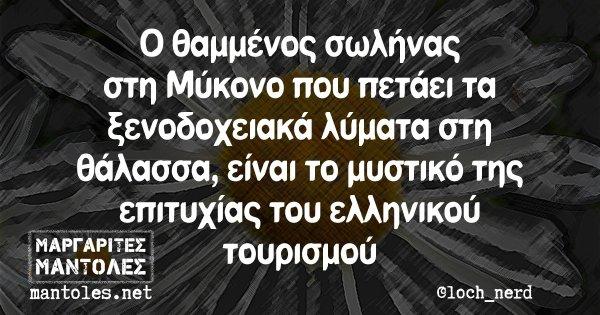 Ο θαμμένος σωλήνας στη Μύκονο που πετάει ξενοδοχειακά λύματα στη θάλασσα, είναι το μυστικό της επιτυχίας του ελληνικού τουρισμού