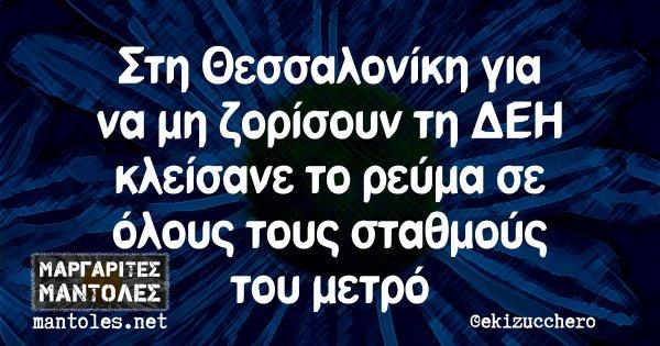 Στη Θεσσαλονίκη για να μη ζορίσουν τη ΔΕΗ κλείσανε το ρεύμα σε όλους τους σταθμούς του μετρό