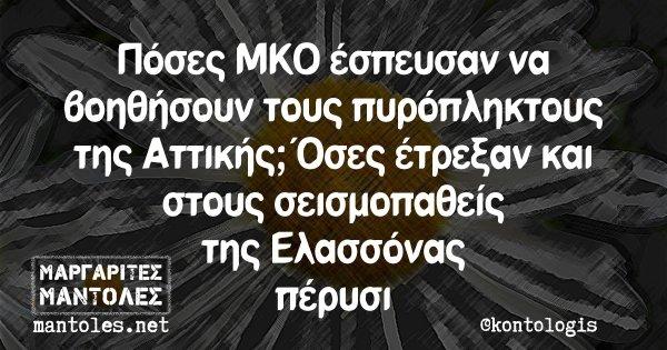 Πόσες ΜΚΟ έσπευσαν να βοηθήσουν τους πυρόπληκτους της Αττικής; Όσες έτρεξαν και στους σεισμοπαθείς της Ελασσόνας πέρυσι
