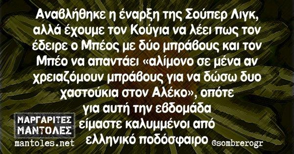 Αναβλήθηκε η έναρξη της Σούπερ Λιγκ, αλλά έχουμε τον Κούγια να λέει πως τον έδειρε ο Μπέος με δύο μπράβους και τον Μπέο να απαντάει «αλίμονο σε μένα αν χρειαζόμουν μπράβους για να δώσω δύο χαστούκια στον Αλέκο», οπότε για αυτή την εβδομάδα είμαστε καλυμμένοι από ελληνικό ποδόσφαιρο