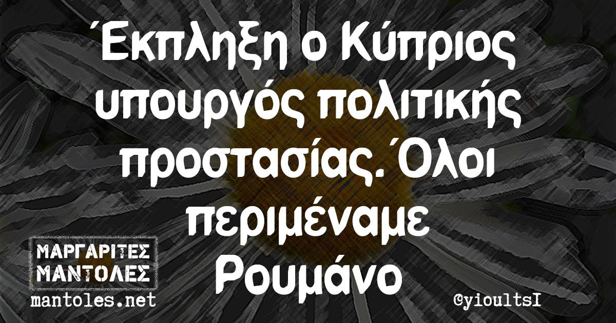 Έκπληξη ο Κύπριος υπουργός πολιτικής προστασίας. Όλοι περιμέναμε Ρουμάνο