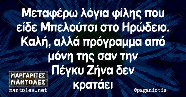 Μεταφέρω λόγια φίλης που είδε Μπελούτσι στο Ηρώδειο. Καλή, αλλά πρόγραμμα από μόνη της σαν την Πέγκυ Ζήνα δεν κρατάει