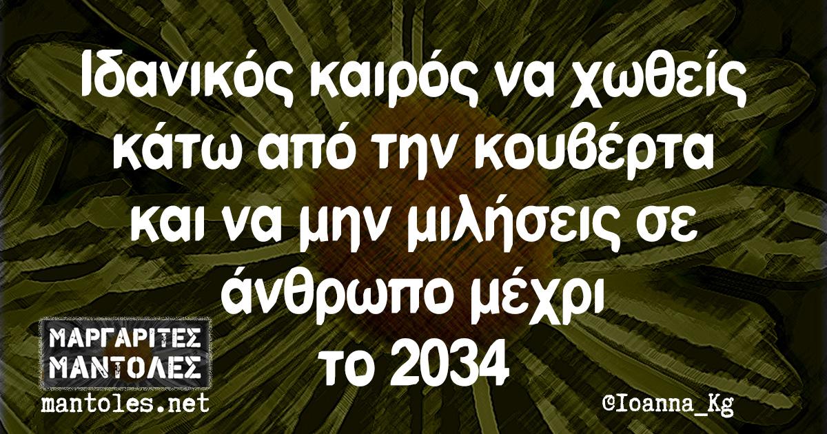 Ιδανικός καιρός να χωθείς κάτω από την κουβέρτα και να μην μιλήσεις σε άνθρωπο μέχρι το 2034
